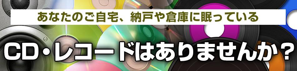 CD・レコードの高価買取専門:東京・足立区のファーイーストレコード公式サイト